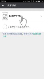 微信一型一码配网5-更新2
